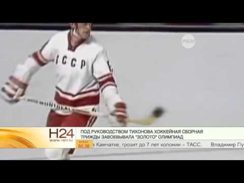 ЦСКА сыграет в траурной форме в память о Викторе Тихонове