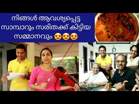 Sambar Simple And Tasty Kerala Sambar Recipe AJU&39;S WORLD