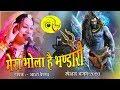 Mera Bhola Hai Bhandari Song - Jatadhari Amli | Asha Vaishnav Bhajan Live 2020 |