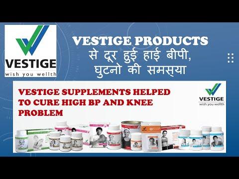 वेस्टीज प्रोडक्ट् से दूर हुई हाई बीपी, घुटनो की समस्या | Vestige Supps Helped To Cure BP, Knee Issue