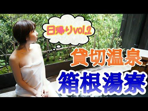 【温泉】日帰りデートにお勧め!箱根湯寮さん
