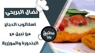 اسكالوب الدجاج من نبيل مع البندورة والموزريلا - نضال البريحي