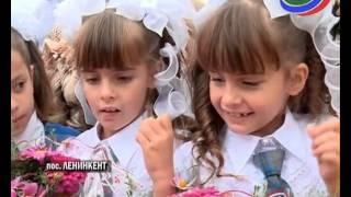 День знаний в Ленинкентской СОШ №2