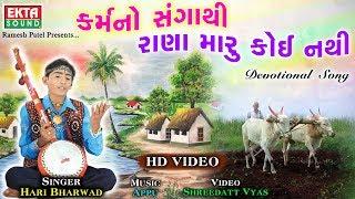 Hari Bharvad    Karmano Sangathi Rana Maru Koi Nathi    Devotional Song    HD Video    Ekta Sound