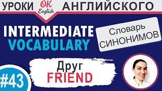 #43 Friend - Друг 📘 Intermediate vocabulary of synonyms | OK English
