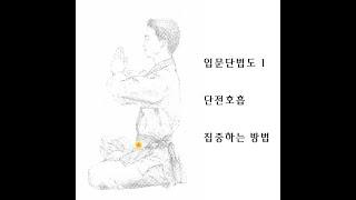 명상음악 대금선도주 국선도 단법도1 영상(meditat…