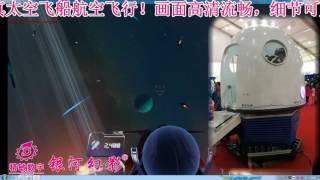 JingMin JMDM VR spaceship re-entry capsule simulators