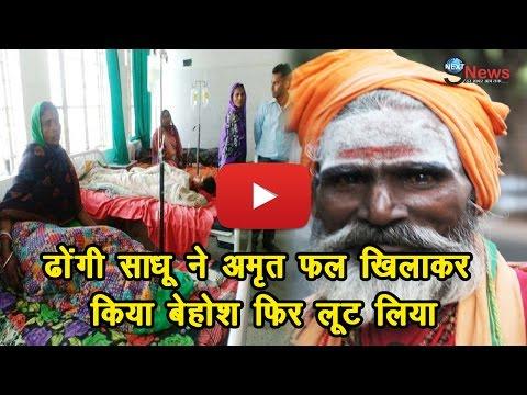 ढोंगी साधू ने अमृत फल खिलाकर किया बेहोश, फिर  लूट लिया | Bihar: Fake Sadhu Cons The Entire Family