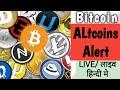 Bitcoin & Cryptocurrency Price Alerts and Portfolio ...