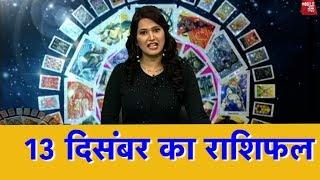 क्या कहती है भावना   13th Dec 2017   Bhawna Sharma   Astro Tak