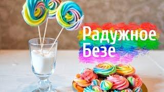 Радужное безе | рецепт меренги | meringue