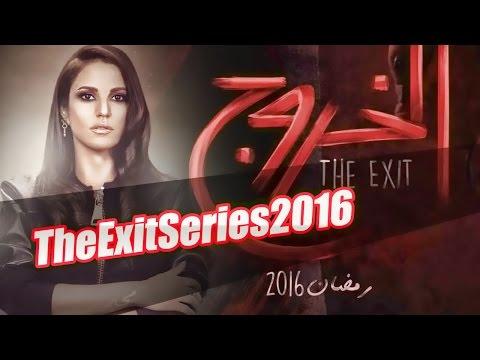 الفنانة درة فى مسلسل الخروج | رمضان 2016 TheExitSeries