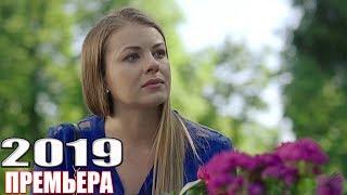 НОВИНКА на канале продолжение! СЕРДЦЕ МАТЕРИ Русские мелодрамы 2019 новинки, сериалы hd 1080