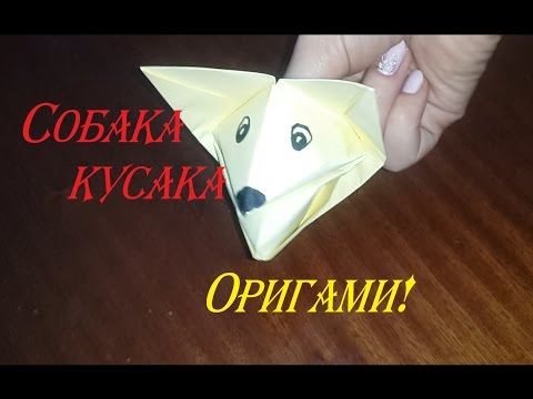 Собака-кусака своими руками из бумаги!  Оригами Dog Origami