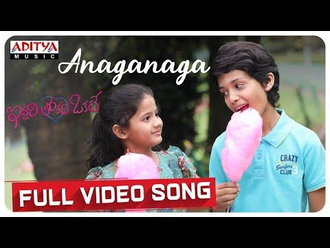 Anaganaga Full Video Song    Iddari Lokam Okate Songs    Raj Tharun, Shalini    Mickey J Meyer