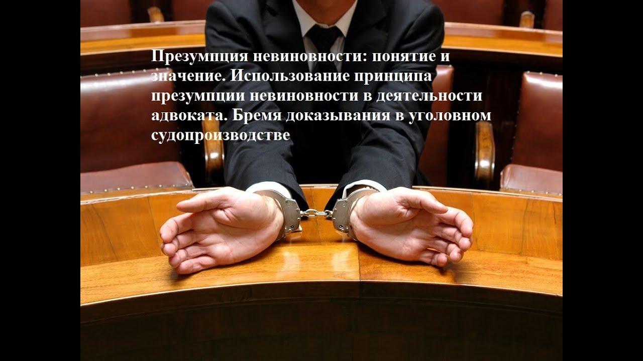 адвокат в уголовном судопроизводстве