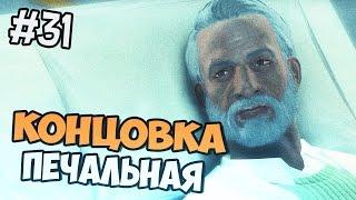 Fallout 4 прохождение на русском - КОНЦОВКА, КОНЕЦ - Часть 31
