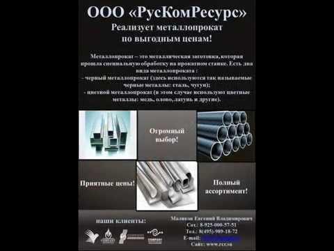 Трубы профильные нержавеющие от ООО «РусКомРесурс»