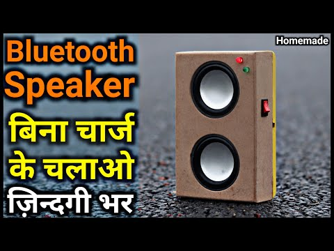 how-to-make-bluetooth-speaker-||-charger-से-छुटकारा-ज़िंदगी-भर-||-हिंदी