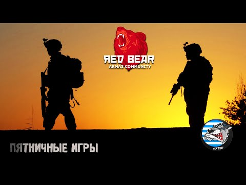 ARMA 3|Red Bear TVT II |17.01.2020 -  Колыбель мира (1 миссия)