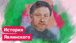 Кто такой Григорий Явлинский?