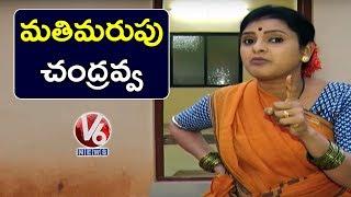 Teenmaar Chandravva On Memory Loss | Funny Conversation With Padma | Teenmaar News | V6 Telugu News