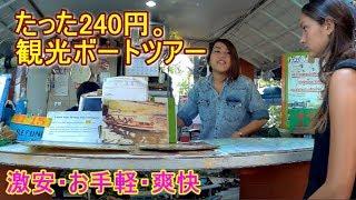 1時間の観光ボートツアーが240円。安っ♪【2017.11 タイ旅行】Taling Chan Floating Market
