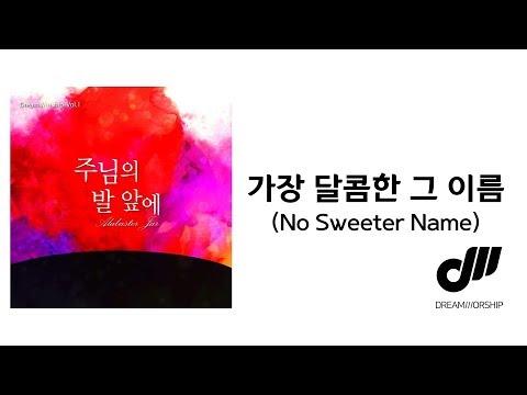 No Sweeter Name Ukulele Chords By Kari Jobe Worship Chords