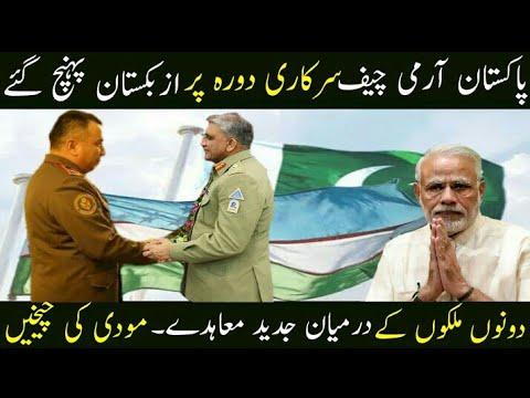 Pakistan Army Chief Visits Uzbekistan