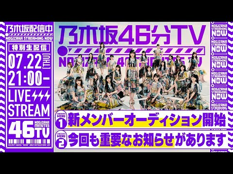 【アーカイブ】「乃木坂46分TV」7/22(木)21:00~