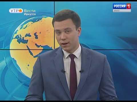 Выпуск «Вести-Иркутск» 13.11.2019 (05:35)