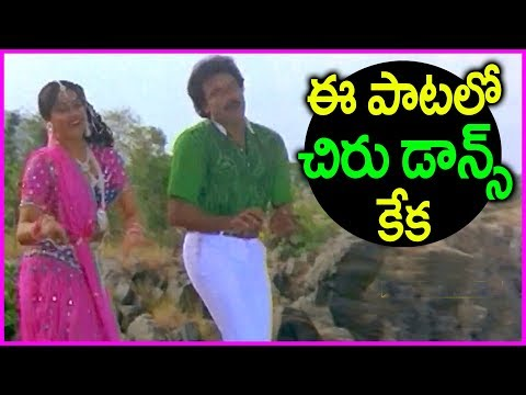 Chamak Chamak Cham Full Song - Original Version | Kondaveeti Donga Movie | Chairanjeevi