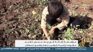مشروع زراعي لتوفير الغذاء لسكان ريف حمص