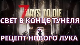 7 Days to Die A16 #11 Рецепт блочного лука (compound bow)