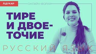 Тире и двоеточие Русский язык онлайн форум