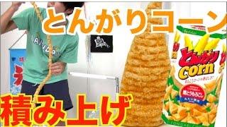 とんがりコーンを高く積み上げ続けて東京タワーの高さを目指す。そんな...