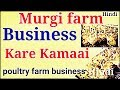 Start Poultry Farm Business | Make Good Profit In poultry Farm | in Hindi