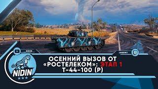 Т-44-100 (Р) ● Осенний вызов от «Ростелеком»: этап 1 (1979 max) #4