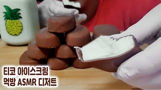 티코 아이스크림 디저트 먹방 ASMR CHOCOLATE…