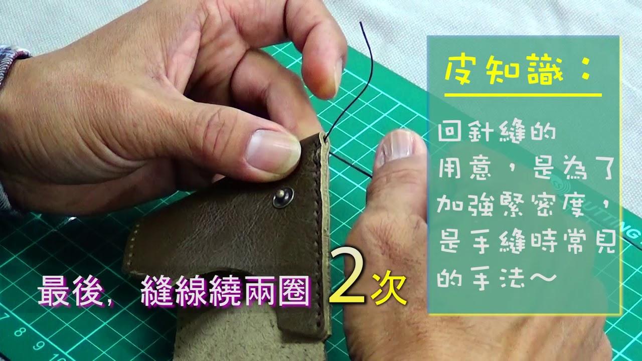 玩皮高手-皮革包中零錢包diy教學大公開 - YouTube