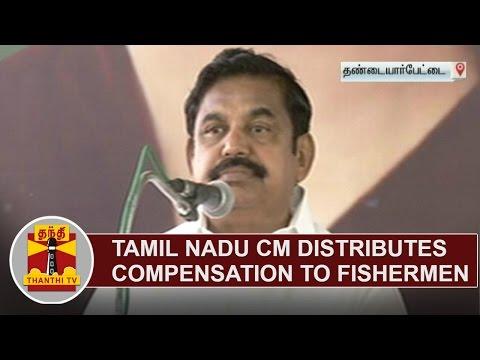 Tamil Nadu CM Edappadi Palanisamy's Speech after distributing compensation to Fishermen | Thanthi TV