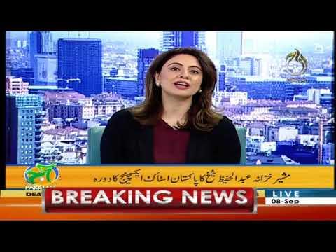 Aaj Pakistan With Sidra Iqbal | 8 September 2020 | Aaj News | AJ1F