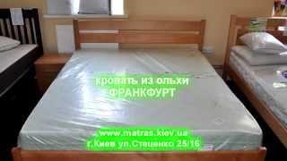 Кровать Франкфурт. Купить кровати из дерева на сайте Matras.Kiev.Ua(, 2014-08-01T11:56:56.000Z)