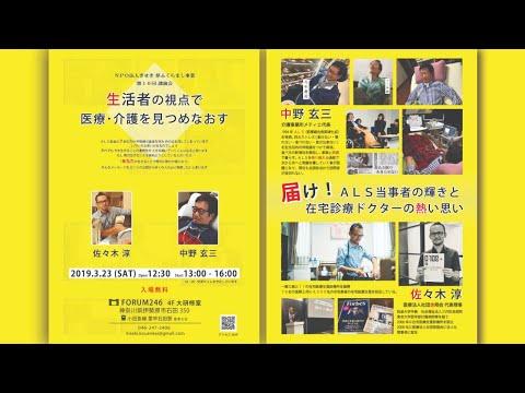 コラボ講演会「生活者の視点で 医療・介護を見つめ直す」