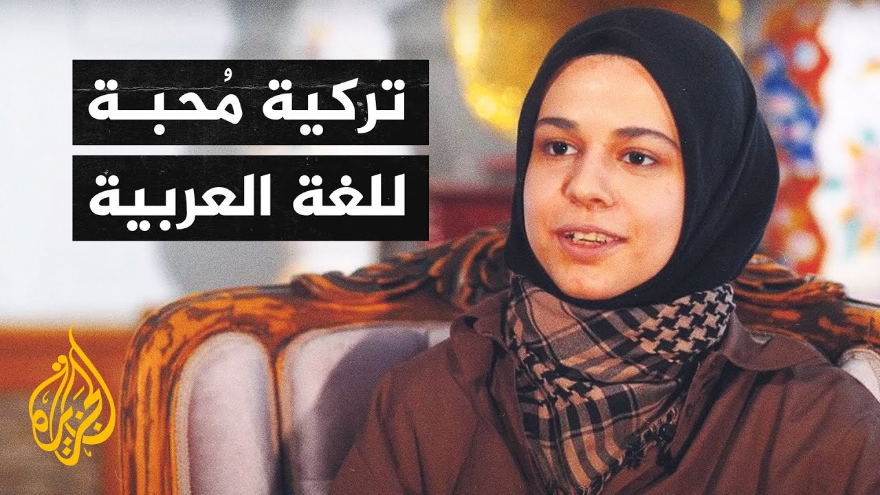 صحفية تركية أتقنت اللغة العربية من متابعة شاشة الجزيرة  - نشر قبل 15 ساعة