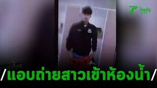 รวบหนุ่มหื่น แอบถ่ายสาวเข้าห้องน้ำในห้าง | 18-11-62 | ข่าวเที่ยงไทยรัฐ