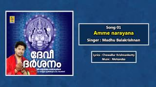 Amme narayana - a song from the Album Devi DarsanamSung by Madhu Balakrishnan