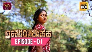 Idora Wassa - ඉඩෝර වැස්ස | Episode -01 | 2018-10-26 | Rupavahini TeleDrama Thumbnail