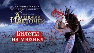 Мюзикл на льду — Аленький цветочек от Татьяны Навки