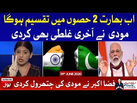Aisay Nahi Chalay Ga  with Fiza Akbar Khan - Friday 10th July 2020